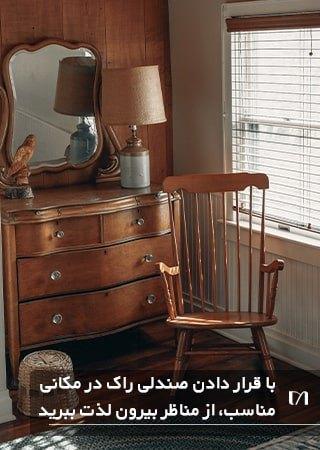 صندلی راکی پشت پنجره پرنور و زیبا برای افزایش احساس آرامش