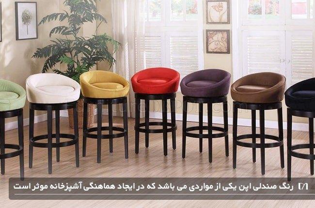 صندلی های اپن در انواع رنگ ها و طرح ها برای دکوراسیون مناسب هستند