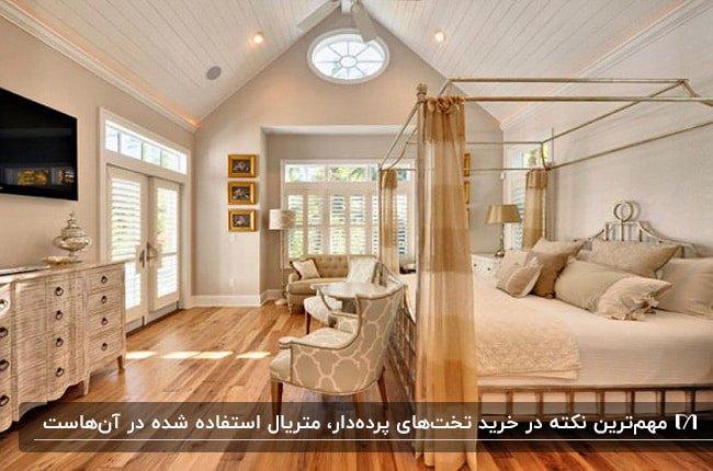 اتاق خواب کلاسیکی به رنگ کرم با تخت پرده دار، مبلمان راحتی و تلویزیون مقابل تخت روی دیوار