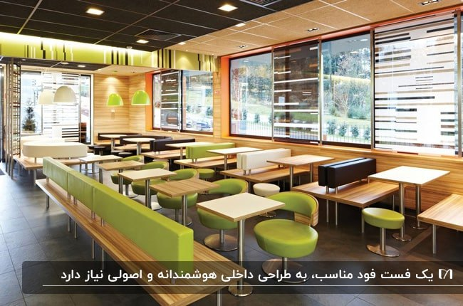 فست فود بزرگی با میز و صندلی های سبز و سفید و مشکی و پنجره های مستطیلی بزرگ