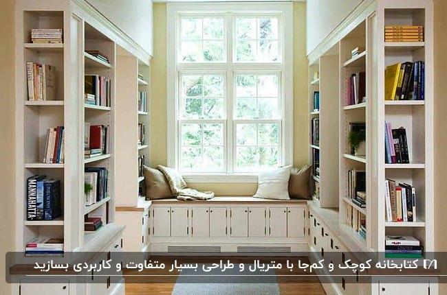 تصویر اتاقی با مکانی برای نشستن زیر پنجره و قفسه های کتاب اطراف آن