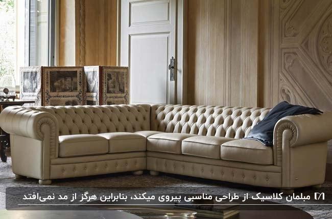 نشیمنی با دیوارپوش چوبی و مبلمان ال شکل کلاسیک چسترفیلد به رنگ کرم