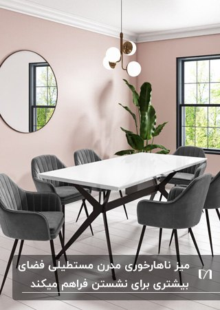 اتاق غذاخوری مدرن با دیوارهای صورتی، میز غذاخوری سفید و مشکی و صندلی های خاکستری