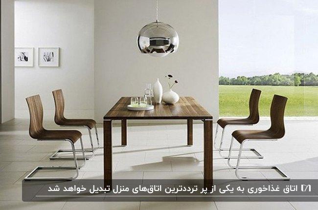میز غذاخوری مدرن چوبی به همراه صندلی های چوبی با پایه های فلزی و لوستر کروی استیل