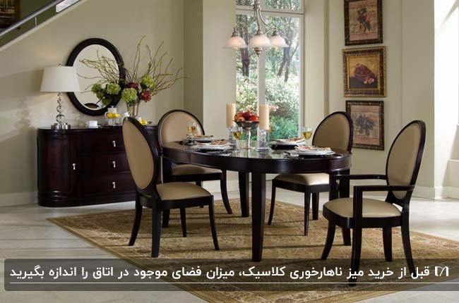 اتاق غذاخوری کلاسیک با میز بیضی شکل چوبی و صندلی های گرد