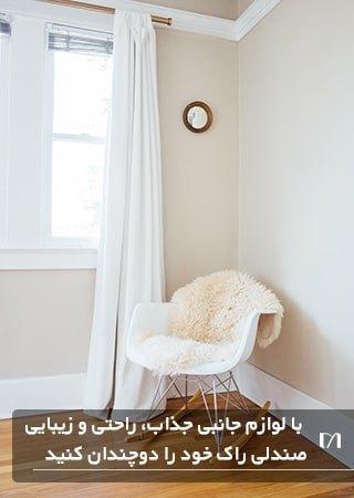 استفاده از اکسسوری های مناسب و هماهنگ با دکوراسیون منازل برای صندلی راک