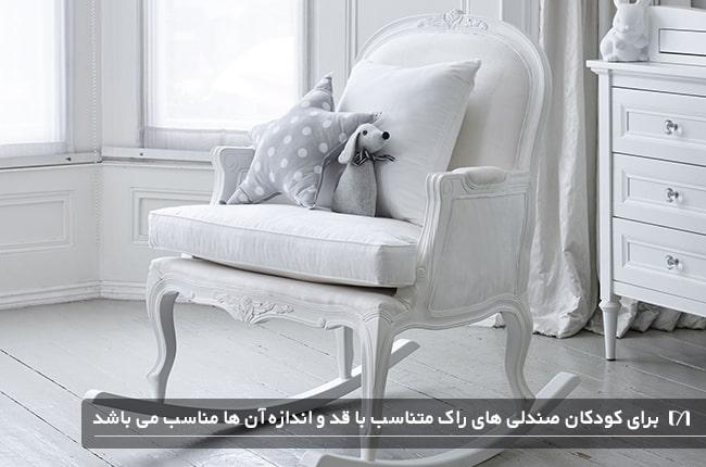 صندلی های راک مناسب برای کودکان با امنیت بالا