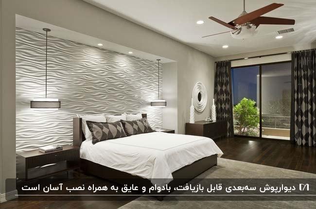 دکوراسیون اتاق خواب بزرگی با تخت، پرده و کفپوش قهوه ای تیره و دیوارپوش سه بعدی سفید