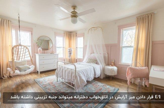 اتاق خواب دخترانه ای با تم سفید و صورتی، تخت خواب، میز آرایش و آینه و صندلی تابی آویز