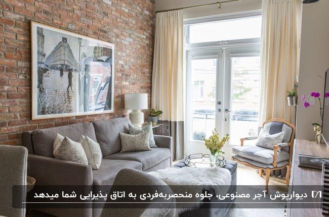 دکوراسیون داخلی اتاق پذیرایی با دیوارپوش آجر مصنوعی و مبلمان راحتی طوسی