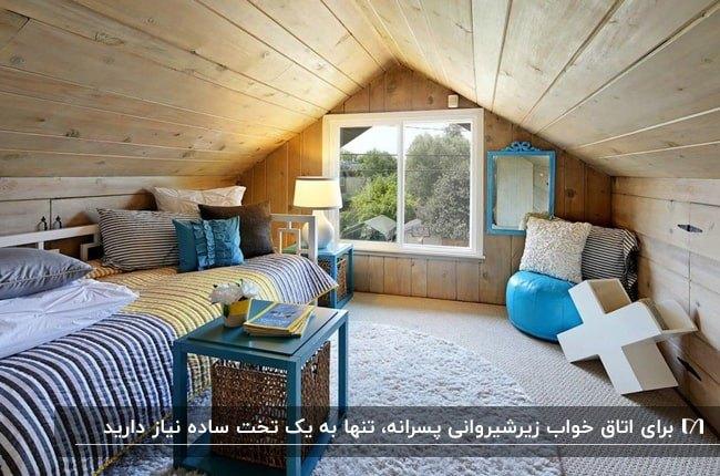 اتاق خواب زیرشیروانی پسرانه ای با سقف چوب، تخت کرم و کوسن های کرم و آبی