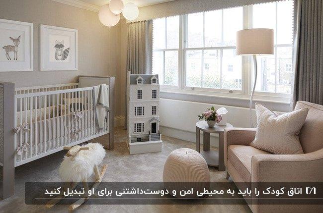 تصویر یک اتاق کودک با تم رنگی سفید و کرم و آباژور پایه بلند و لوستر سقفی