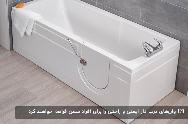 وان سفید مستطیلی درب دار در حمامی با کاشی های دیواری طوسی
