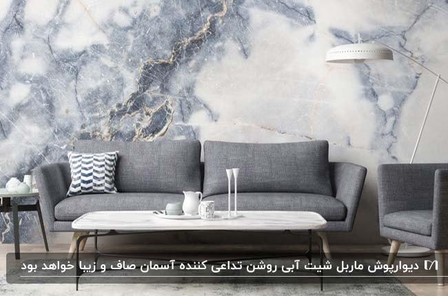 دیوارپوش ماربل شیت آبی رگه دار برای نشیمنی با مبلمان طوسی و میز عسلی وآباژور سفید
