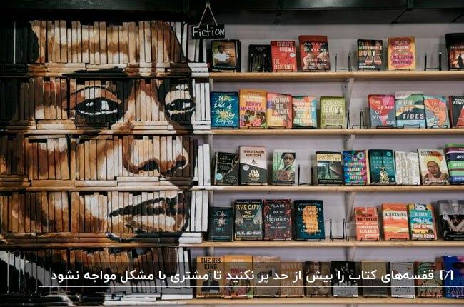 تصویری از دکوراسیون داخلی یک کتاب فروشی با چیدمان کتاب های سفید و قهوه ای به شکل پرتره یک مرد