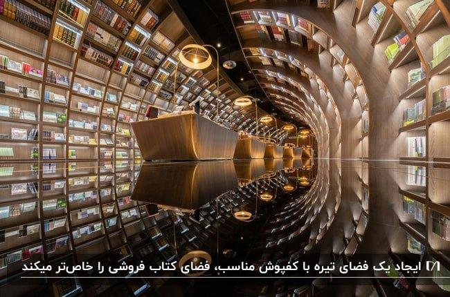 دکوراسیون داخلی کتاب فروشی بزرگی با قفسه های چوبی منحنی و کفپوش براق مشکی