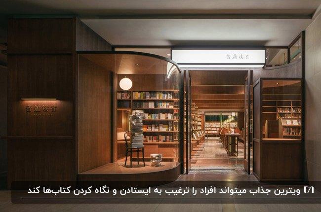 طراحی ویترین منحنی با صندلی چوبی و تعدادی کتاب برای یک کتاب فروشی