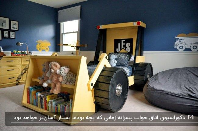 دکوراسیون اتاق خواب پسرانه با تخت شکل ماشین تراکتور زرد به همراه پاف خاکستری