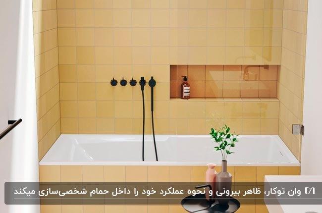 حمامی با کاشی های مربعی زرد رنگ و وان مستطیلی توکار با شیرآلات مشکی