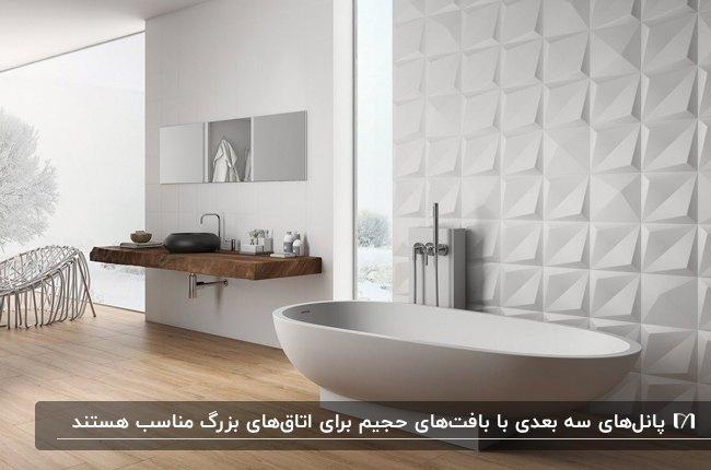 سرویس بهداشتی با وان بیضی سفید و دیوارپوش سه بعدی پشت وان
