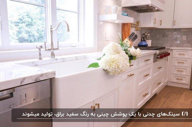 تصویر آشپزخانه ای با کابینت های سفید و سینگ چدنی سفید تک لگنه