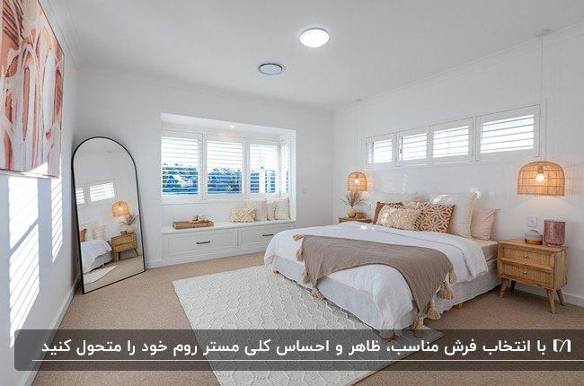 تصویر یک اتاق مستر مینیمال با تخت دو نفره، آینه قدی و دو میز پاتختی چوبی با دو آباژور