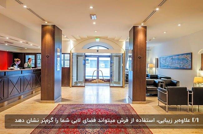 طراحی لابی یک آپارتمان کوچک با ستون های قهوه ای تیره و کفپوش قهوه ای روشن به همراه فرش قرمز سنتی
