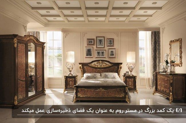 مستر رومی به سبک کلاسیک با تخت،میزهای پاتختی، کمد لباس و میز آرایش چوبی قهوه ای تیره