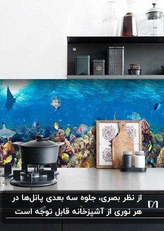 پنل سه بعدی بین کابینتی با طرح آکواریوم در آشپزخانه ای با کابینت های سفید