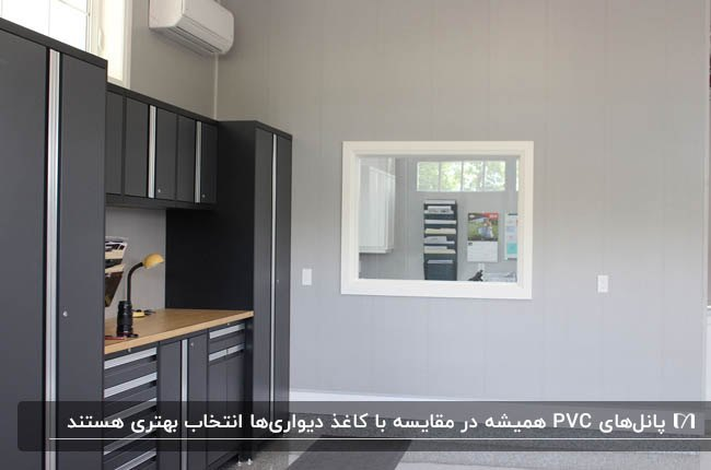 اتاقی با دیوارپوش های طوسی پی وی سی و کمدهای خاکستری با دستگیره های نقره ای