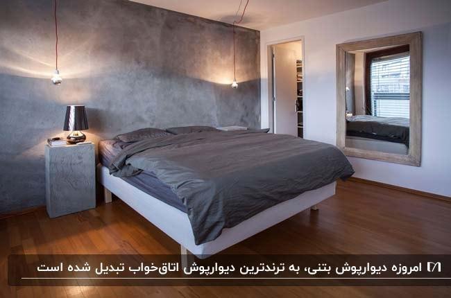 دکوراسیون اتاق خوابی با کفپوش چوبی قهوه ای، دیوارپوش بتنی طوسی و روتختی طوسی