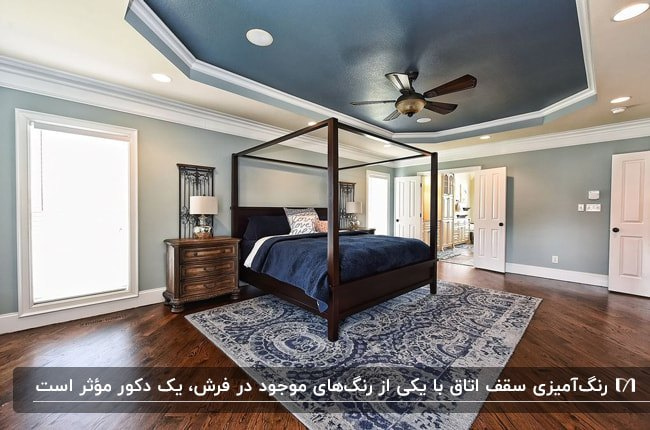 اتاق خوابی با تخت دو نفره قهوه ای تیره، دیوارهای طوسی، سقف آبی و فرش سفید و آبی