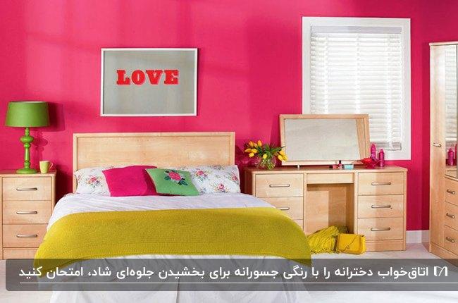 اتاق خواب دخترانه ای با دیوارهای سرخابی، رو تختی سفید و سبز و میز آرایش و کمد و پاتختی های چوبی