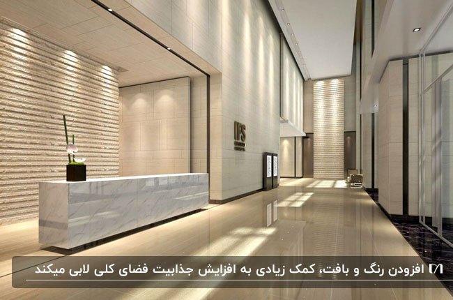 طراحی لابی یک آپارتمان کوچک با دیوارپوش باف دار برای پشت میز رسپشن و دیوارهای کرم نورپردازی شده
