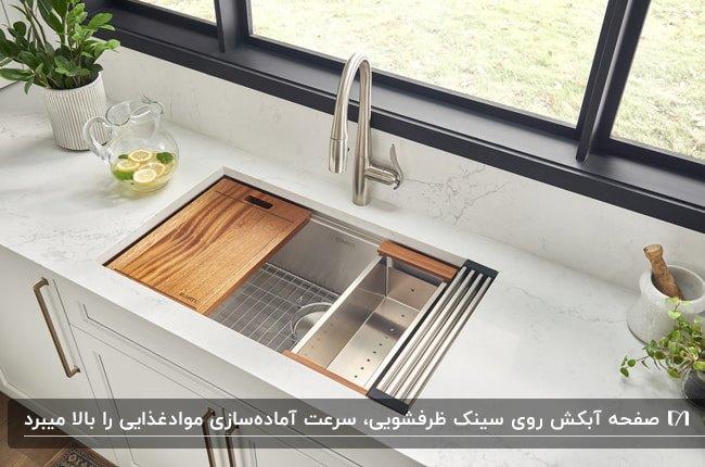 سینگ تک لگنه صفحه دار در کابینت سفید و زیر پنجره