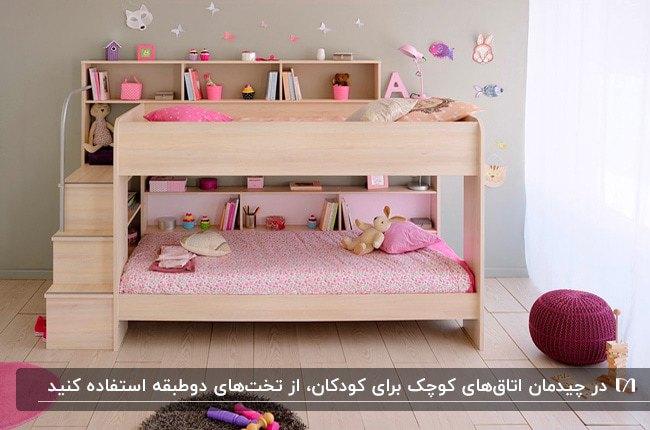 دکوراسیون اتاق کودکانه دو نفره با تخت چوبی دو طبقه و روتختی صورتی و پاف بنفش