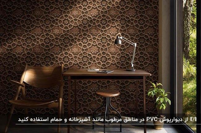 اتاق کاری با دیوارپوش پی وی سی طرحدار قهوه ای با میز کار، صندلی و چهارپایه قهوه ای رنگ