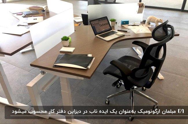 طراحی دفتر کار با میز هندسی چوبی و صندلی ارگونومیک چرخ دار مشکی