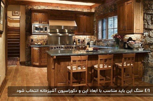 آشپزخانه ای با کابینت های چوبی قهوه ای، کفپوش قهوه ای و سنگ رو کابینتی سنگی مشکی