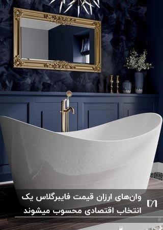 تصویر یک وان بیضی شکل فایبرگلاس سفید رنگ در سرویس بهداشتی با دیوارهای سرمه ای