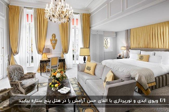 اتاق سفید، طوسی و طلایی هتلی پنج ستاره با چنجره های بلند، مبلمان، تخت دو نفره و لوستر کریستالی