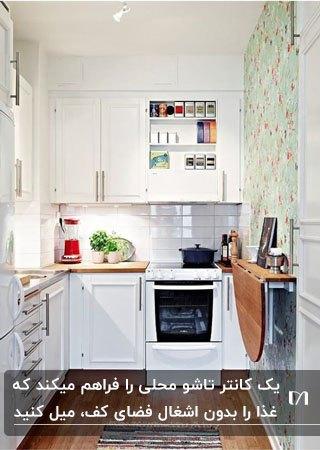 آشپزخانه کم جای سفیدی با کانتر تاشوی چوبی