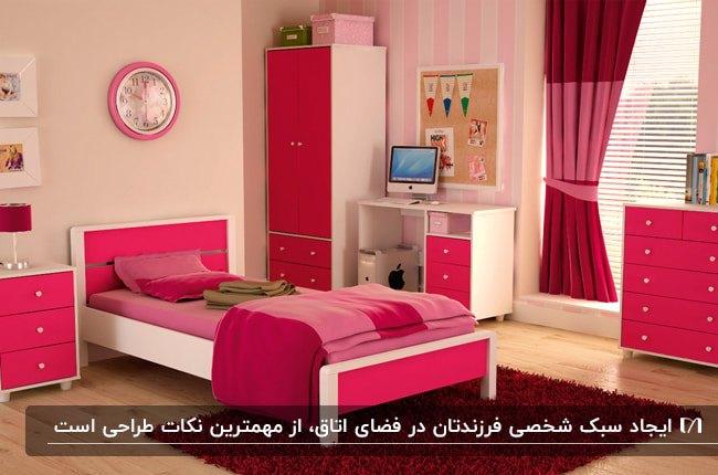 دکوراسیون اتاق خواب دخترانه ای با تخت و کمد های سفید و سرخابی، فرش زرشکی و پرده صورتی و زرشکی