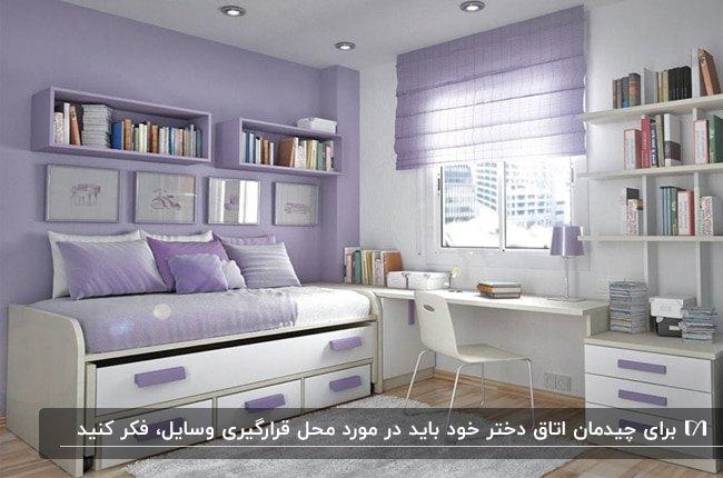 دکوراسیون اتاق خواب دخترانه ای با تم رنگی سفید و یاسی برای دیوار، تخت، کتابخانه و میز و پرده