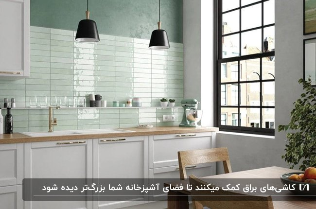 آشپزخانه ای با کابینت های سفید و صفحه رویی چوبی لا کاشی های براق سبز کمرنگ