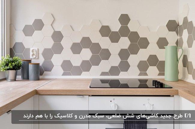 آشپزخانه با کابینت سفید، صفحه رویی کابینت چوبی و کاشی های شش ضلعی سفید و طوسی
