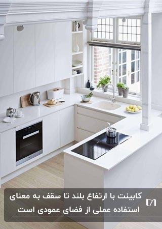 آشپزخانه کوچک سفیدی با کابینت های با ارتفاع زیاد سفید