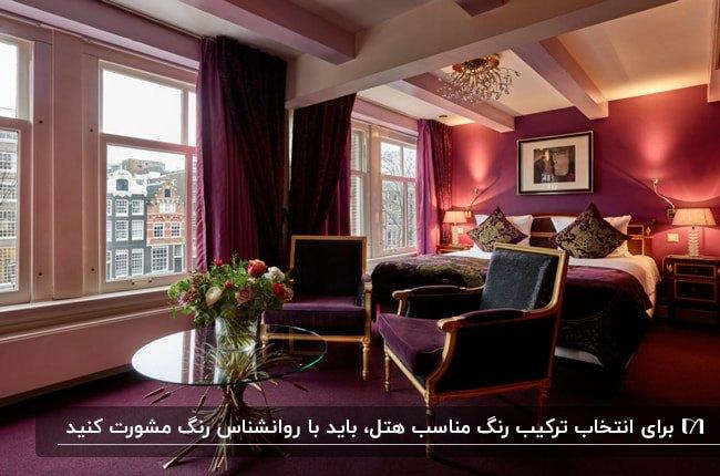 طراحی داخلی اتاق خواب هتلی با ترکیب رنگی بنفش بادمجانی و صورتی چرک روشن برای تخت، مبلمان، موکت، پرده و دیوار