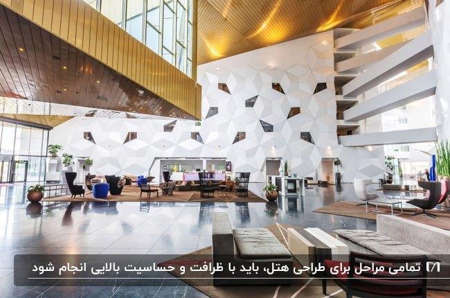 طراحی لابی هتلی با دیوارپوش های سفید و قهوه ای، سقف طلایی و مبلمان و صندلی های کرم و قهوه ای