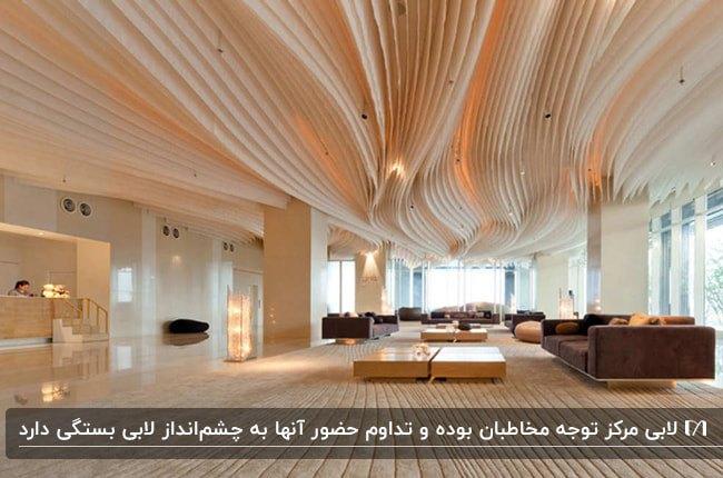طراحی لابی هتلی لاکچری با سقف کار شده کرم رنگ، مبلمان قهوه ای تیره و کفپوش قهوه ای روشن